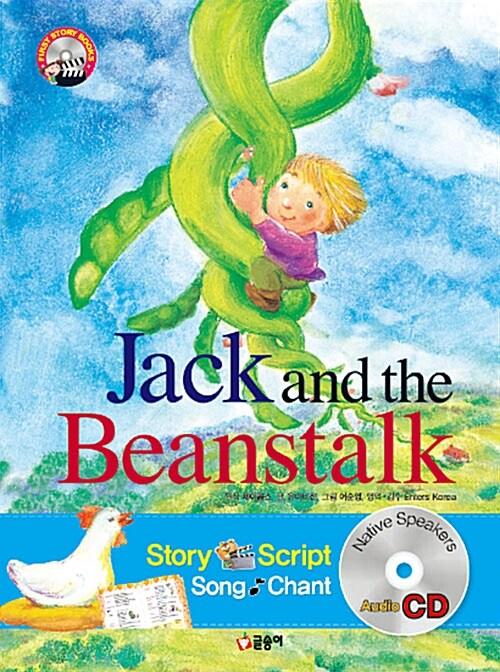Jack and the Beanstalk 잭과 콩나무 (책 + CD 1장)