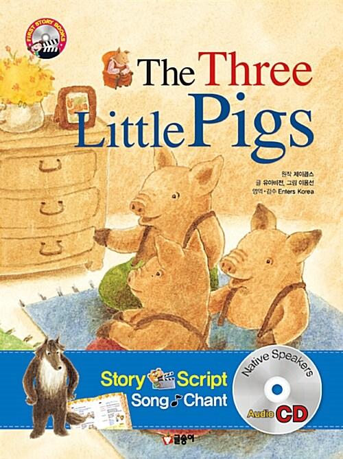 The Three Little Pigs 아기 돼지 삼형제 (책 + CD 1장)
