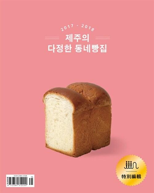 리얼제주 매거진 인 iiin 2017-2018 특별판: 제주의 다정한 동네빵집