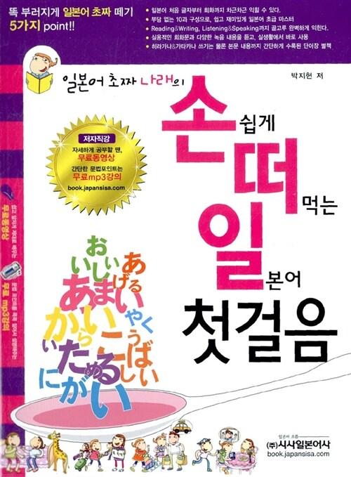 손쉽게 떠먹는 일본어 첫걸음 (책 + CD 1장 + 히라가나&가타카나 이지 펜맨쉽 + 핸드북)