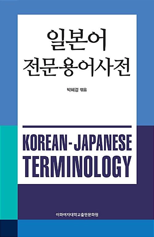 일본어 전문용어사전