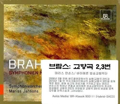[수입] 브람스 : 교향곡 2 & 3번 [SACD Hybrid]