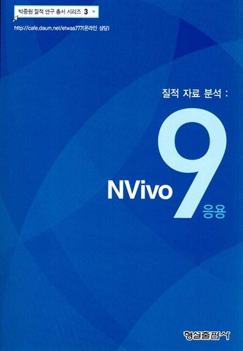 질적자료분석 NVivo 9 응용