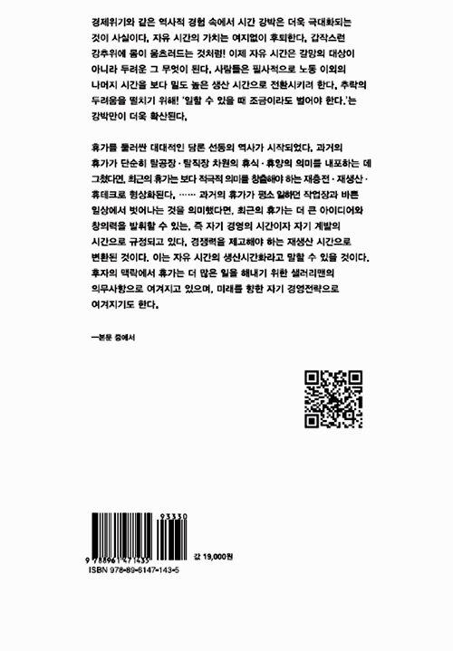 잃어버린 10일 : 경영 담론으로 본 한국의 휴가 정치