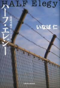 ハ-フㆍエレジ- : 保護司純平シリ-ズ 1