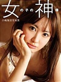 小島陽菜寫眞集『女の子の神樣』 (タレント·映畵寫眞集) (大型本)