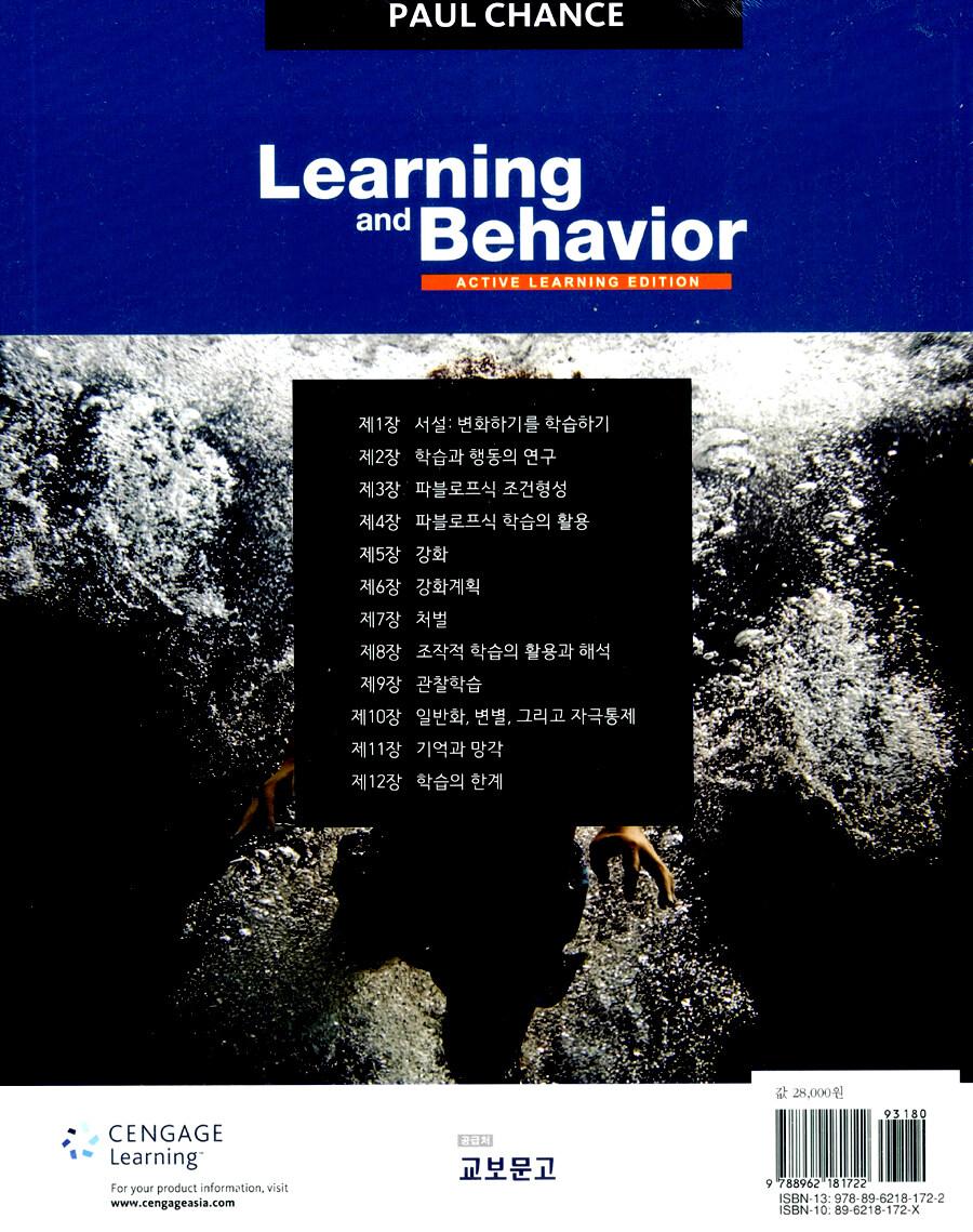 학습과 행동