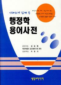 행정학 용어사전 개정증보판