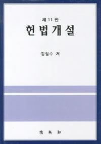헌법개설 제11판