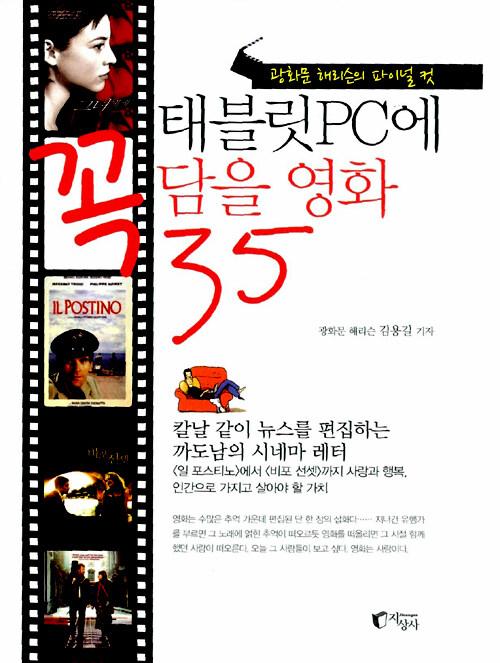 태블릿PC에 꼭 담을 영화 35 : 광화문 해리슨의 파이널 컷