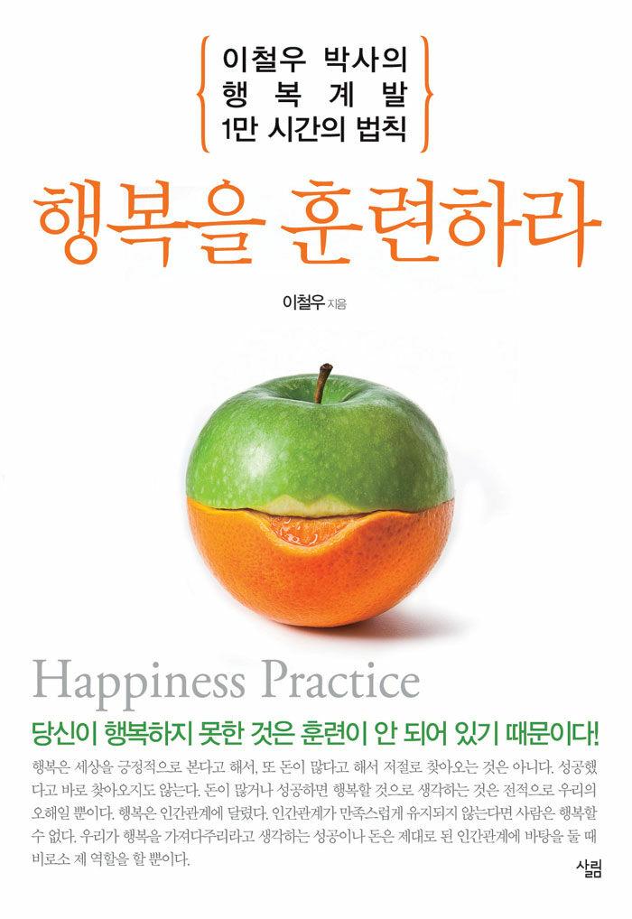 행복을 훈련하라 : 이철우 박사의 행복계발 1만 시간의 법칙
