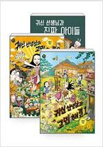 [세트] 귀신 선생님과 진짜 아이들 + 귀신 선생님과 고민 해결 1~2 - 전3권