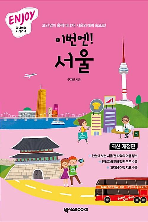 ENJOY 이번엔! 서울