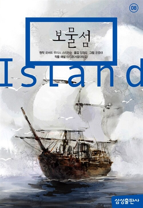 보물섬 (양장)