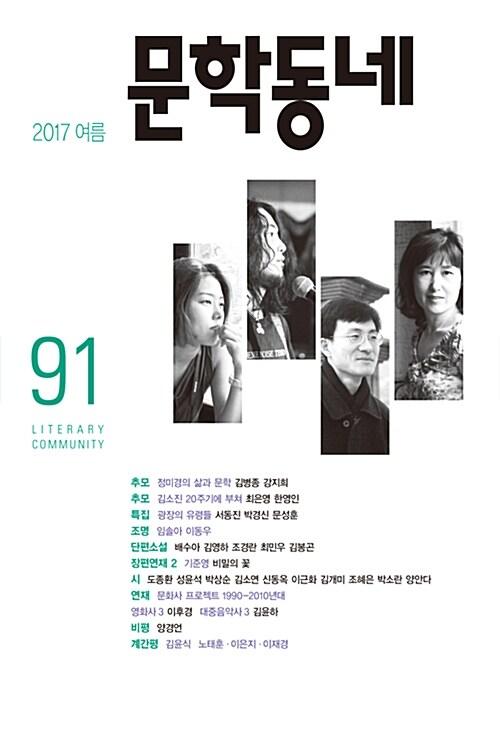 문학동네 91호 - 2017.여름