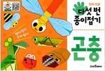 다섯 번 종이접기 : 곤충