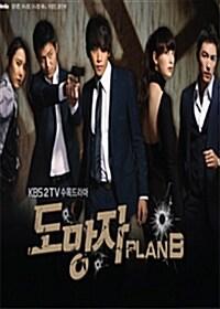 도망자 Plan B (11disc) : KBS 드라마
