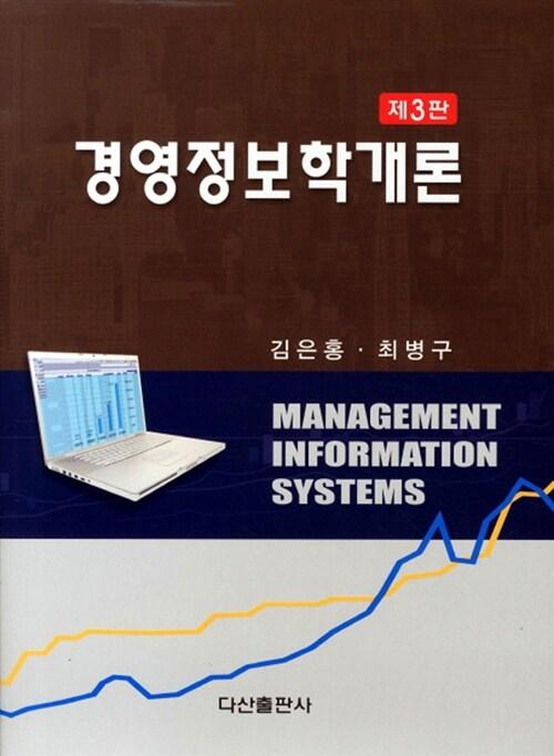 [중고] 경영정보학개론