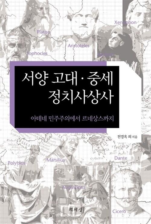 [중고] 서양 고대 중세 정치사상사