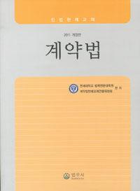 계약법 : 민법판례교재 2011 개정판