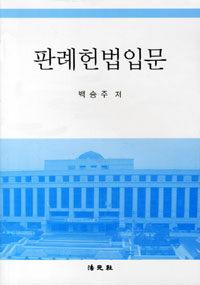 판례헌법입문