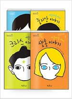 [세트] 아름다운 아이 + 줄리안 + 크리스 + 샬롯 이야기 - 전4권