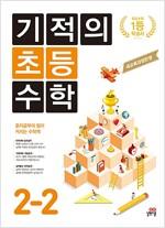 기적의 초등수학 2-2 (2020년용)