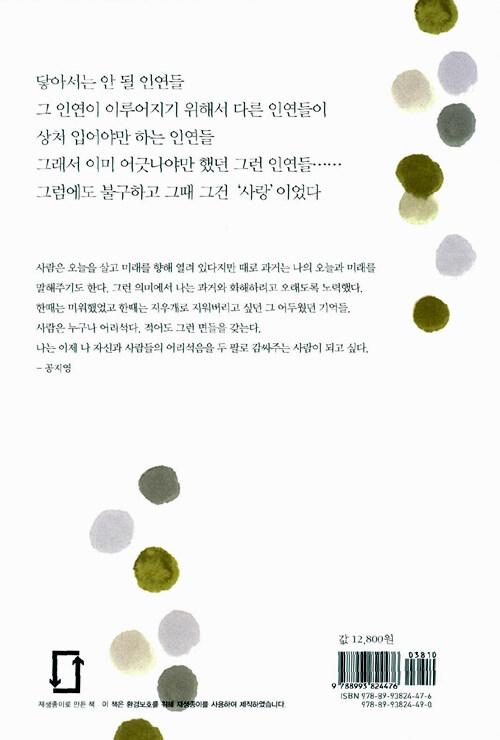 착한 여자 : 공지영 장편소설 개정신판