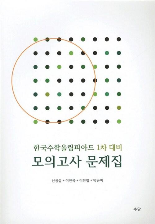 한국수학올림피아드 1차 대비 모의고사 문제집