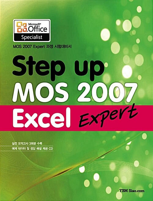Step up MOS 2007 Excel Expert