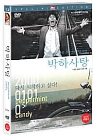 박하사탕 SE (2disc)