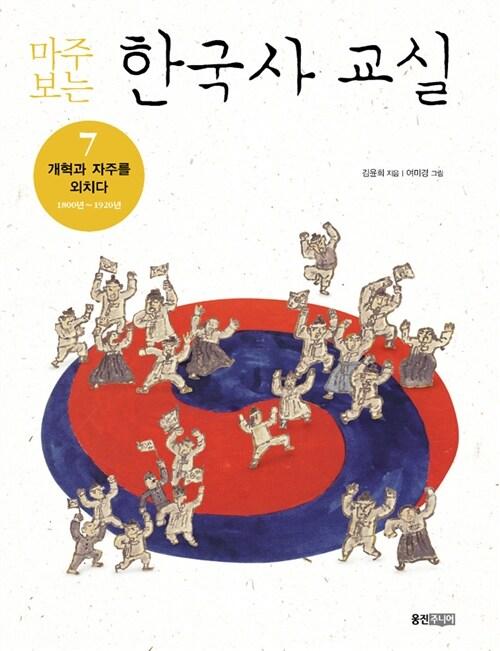 마주 보는 한국사 교실 7
