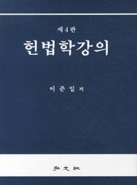 헌법학강의 제4판