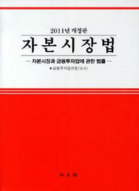 자본시장법 : 자본시장과 금융투자업에 관한 법률, 금융투자업 규정(고시) 2011년 개정판(제3판)