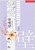 [BL] 연애담戀愛壁 3 (완결)