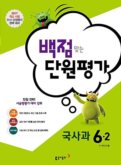 동아 백점맞는 단원평가 문제집 국사과 6-2 (2017년)