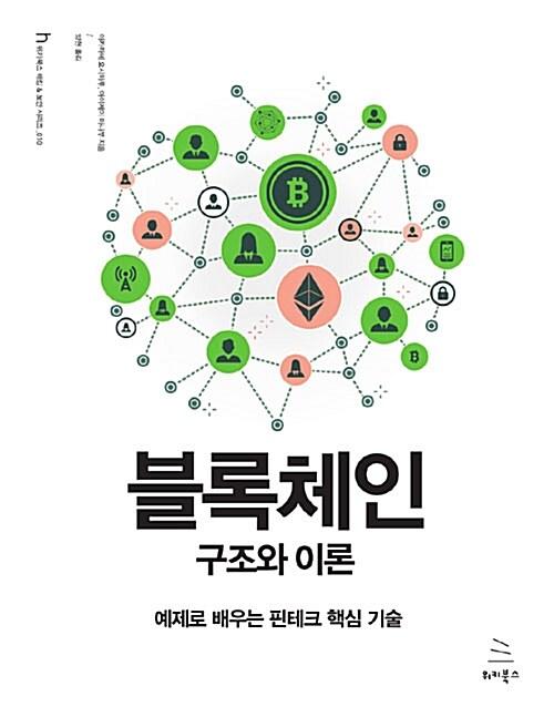 블록체인 구조와 이론