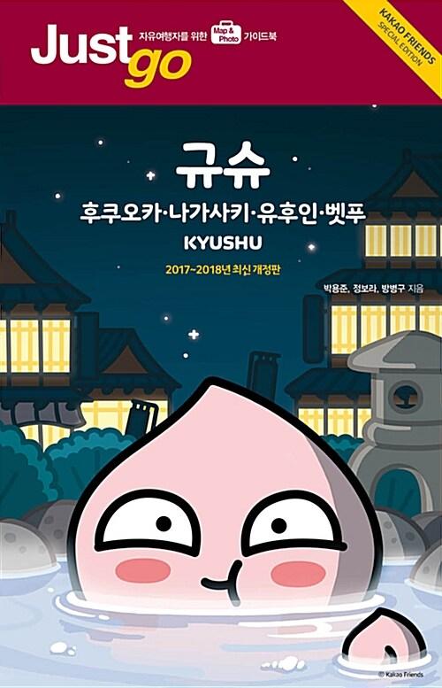 저스트 고 규슈 : 후쿠오카.나가사키.유후인.벳푸 (2017~2018년 최신개정판) (카카오프렌즈 스페셜 에디션)