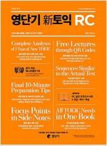 영단기 신토익 RC