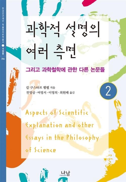 과학적 설명의 여러 측면 2