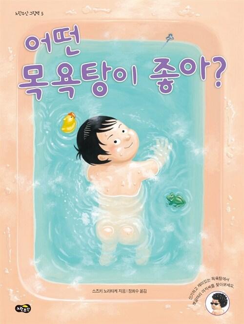 [중고] 어떤 목욕탕이 좋아?