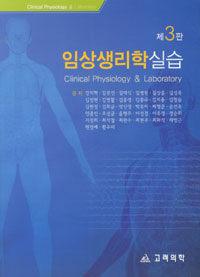 임상생리학실습 3판