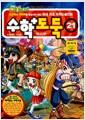 [중고] 코믹 메이플 스토리 수학도둑 21