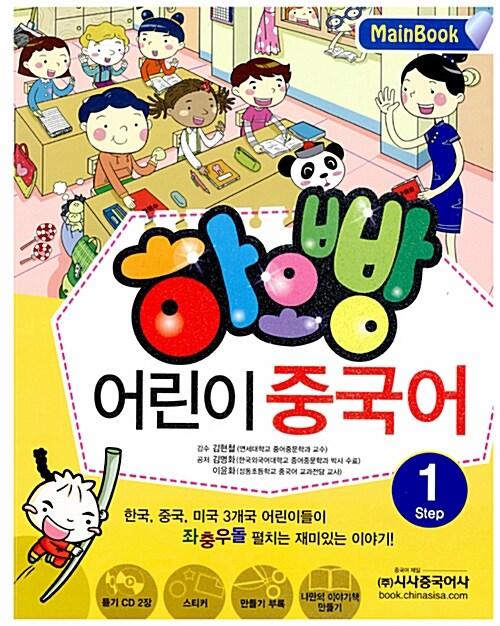하오빵 어린이 중국어 Step 1 메인북