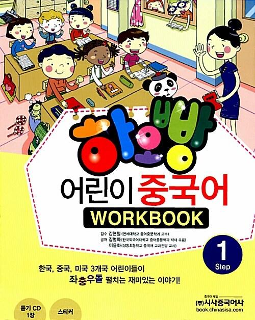 하오빵 어린이 중국어 Step 1 워크북