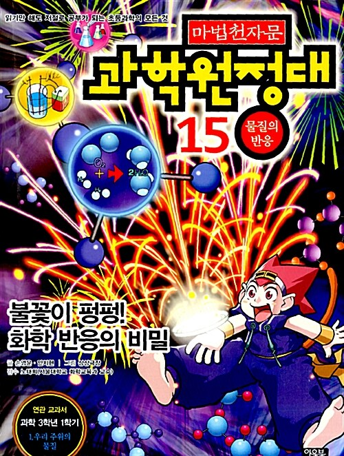 마법천자문 과학원정대 15 : 물질의 반응