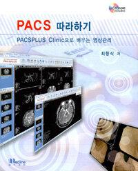 PACS 따라하기 : PACSPLUS clinic으로 배우는 영상관리