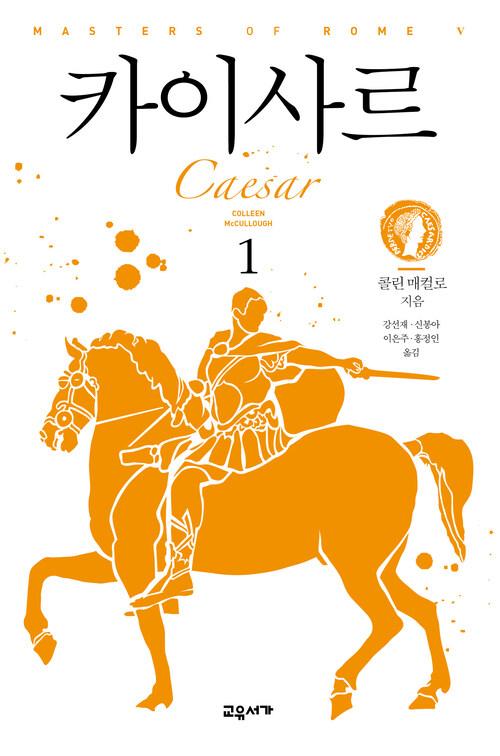 카이사르 1 : 마스터스 오브 로마 5부