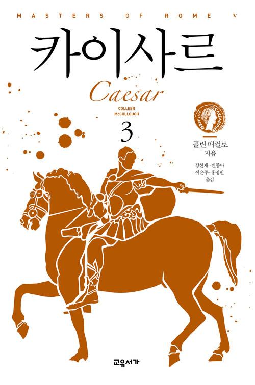 카이사르 3 : 마스터스 오브 로마 5부