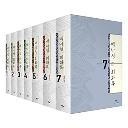 백낙청 회화록 1~7 세트 - 전7권